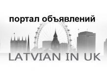 """Бесплатный портал объявлений """"Latvian in UK"""""""
